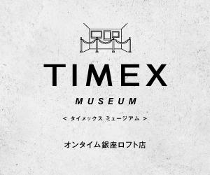 時計専門店「オンタイム銀座ロフト店」にてタイメックスミュージアムフェアを開催!