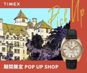 70年代の復刻時計『Marmont』を含む、多くのTIMEXをそろえた POP UP SHOP
