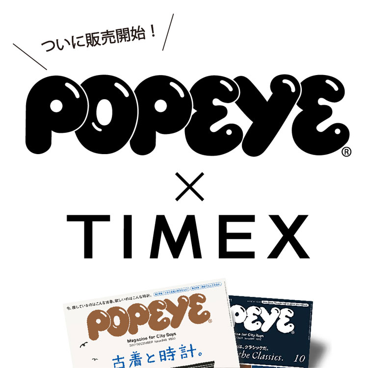 EC・TIMEX TOKYO限定